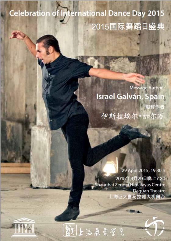 Mensaje dia Internacional Danza 2015 Israel Galvan mensaje